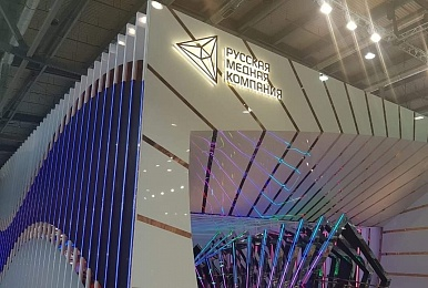 The Russian Copper Company Pavilion at the INNOPROM International Industrial Fair 2019 won a prestigious award